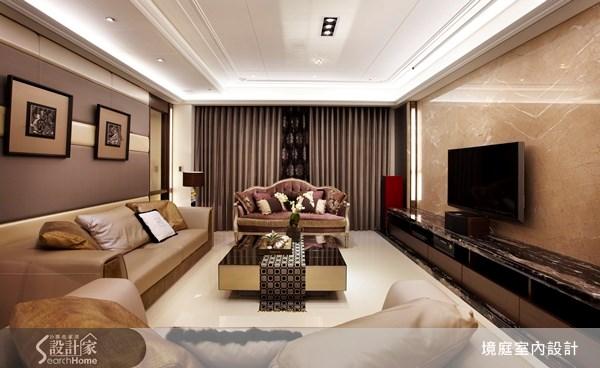 50坪_新古典客廳案例圖片_境庭室內裝修工程有限公司_境庭_06之3