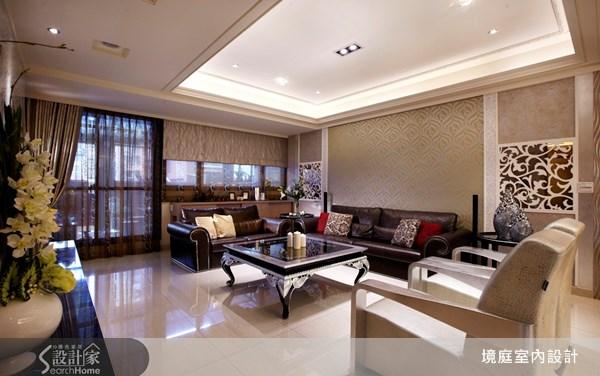 70坪新成屋(5年以下)_新古典客廳案例圖片_境庭室內裝修工程有限公司_境庭_12之2