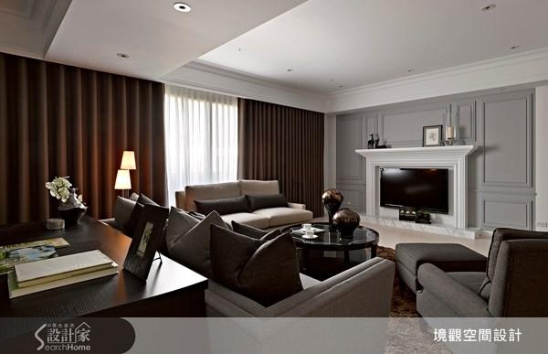 45坪老屋(16~30年)_新古典客廳案例圖片_境觀空間設計_境觀_02之2