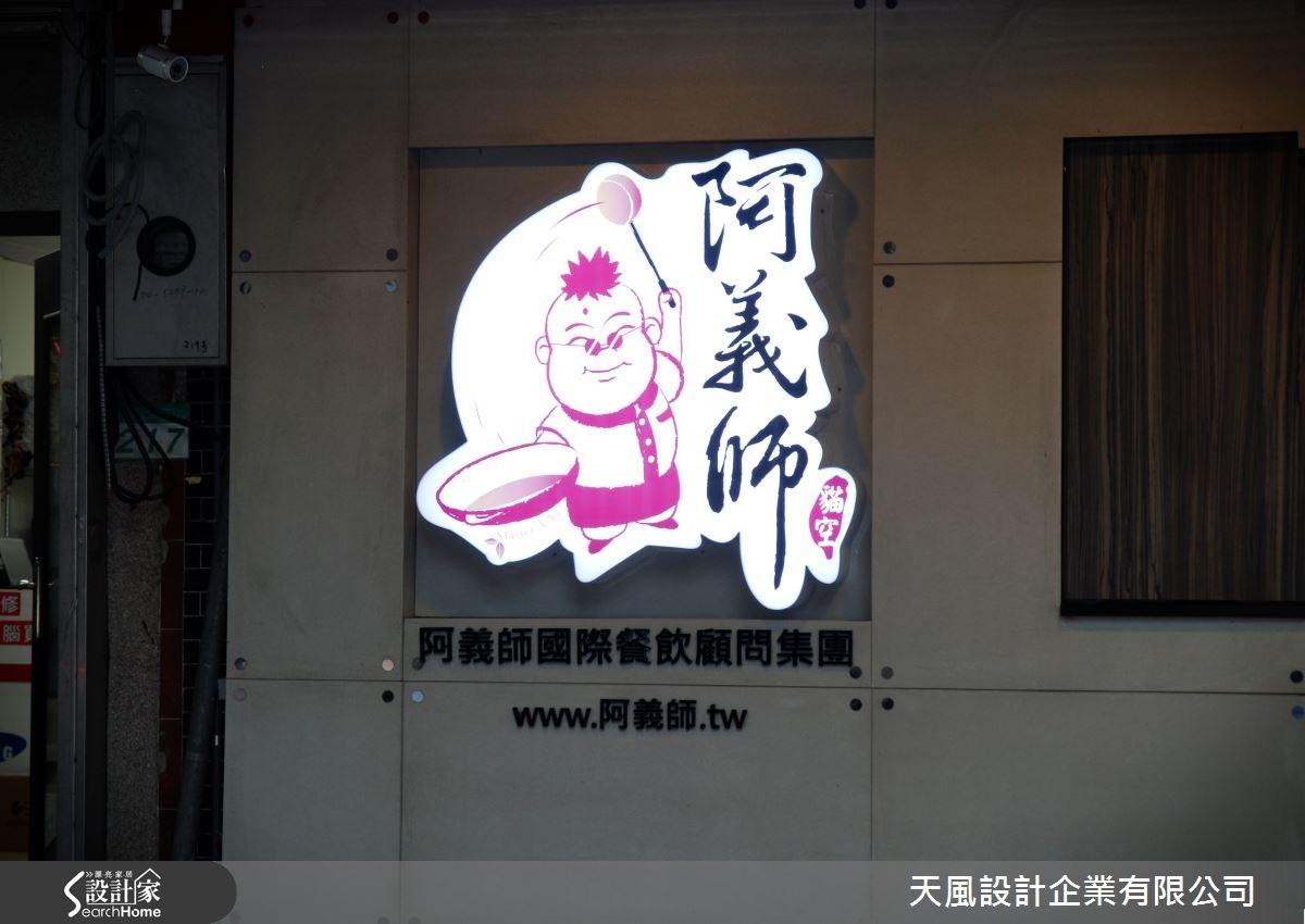 13坪老屋(16~30年)_混搭風案例圖片_天風設計企業有限公司_天風_04之3