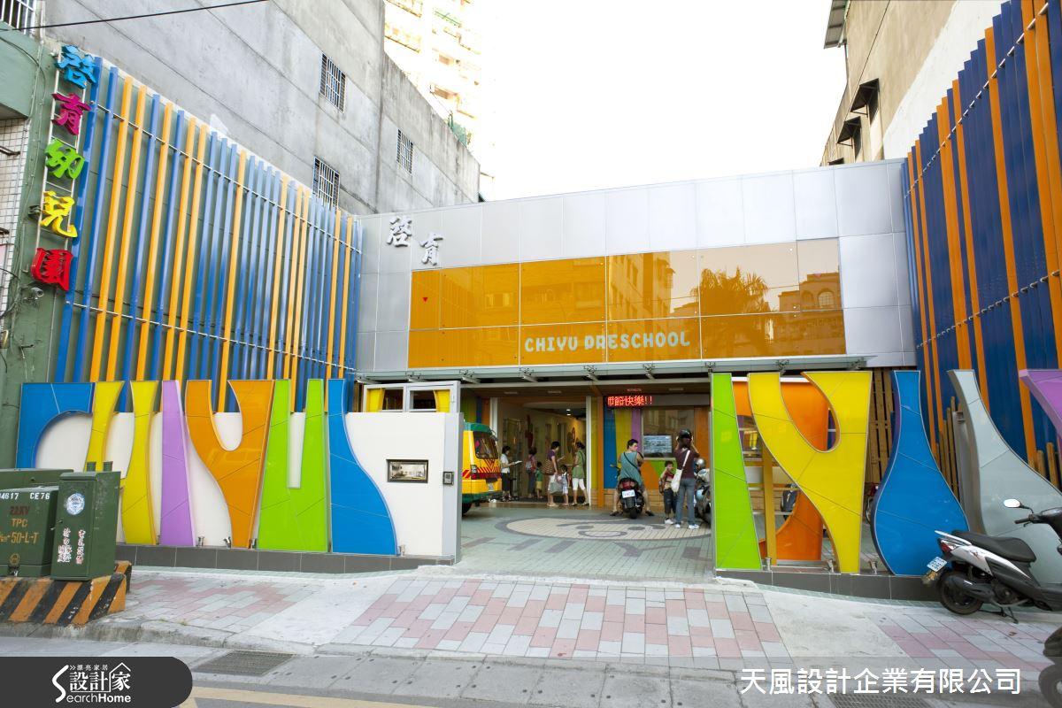 40 坪混搭風商業空間 打造專屬孩子的美術館