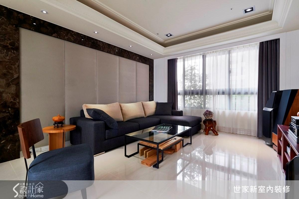 46坪新成屋(5年以下)_現代風客廳案例圖片_世家新室內裝修有限公司_世家新_01之4
