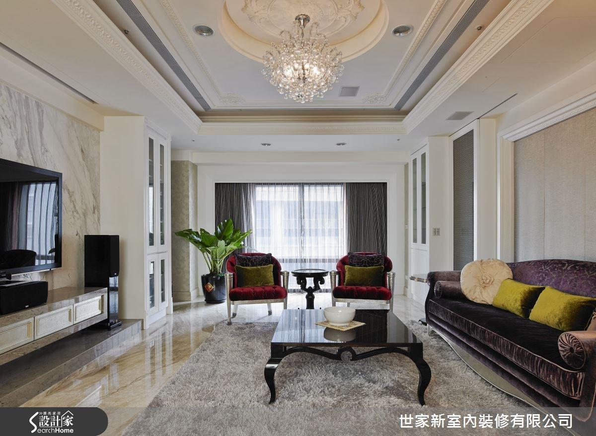 70坪新成屋(5年以下)_新古典客廳案例圖片_世家新室內裝修有限公司_世家新_02之4
