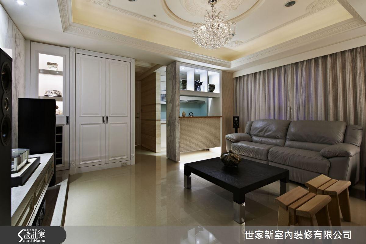 17坪新成屋(5年以下)_新古典客廳案例圖片_世家新室內裝修有限公司_世家新_04之1