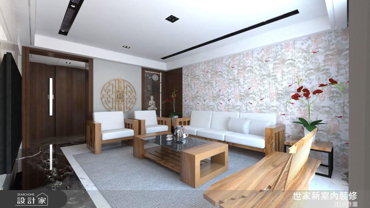 56坪新成屋(5年以下)_新中式風客廳案例圖片_世家新室內裝修有限公司_世家新_27之2