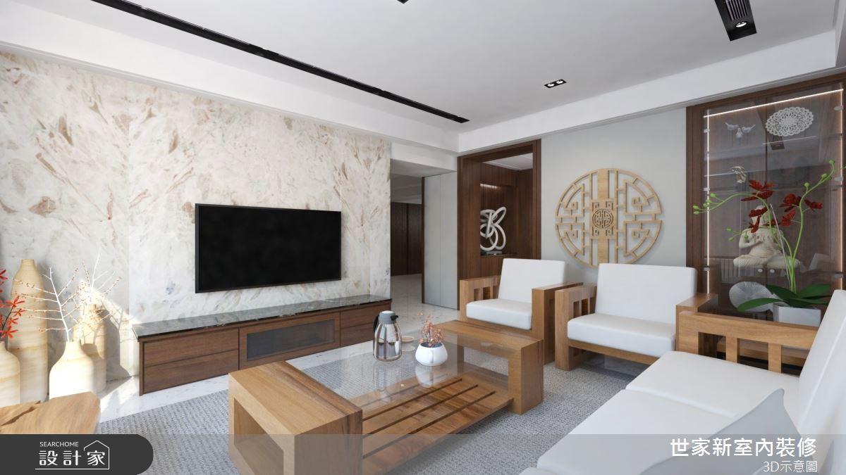 56坪新成屋(5年以下)_新中式風客廳案例圖片_世家新室內裝修有限公司_世家新_27之3