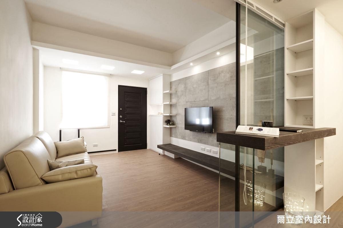 25坪老屋(16~30年)_現代風客廳案例圖片_爾立室內設計_爾立_03之1