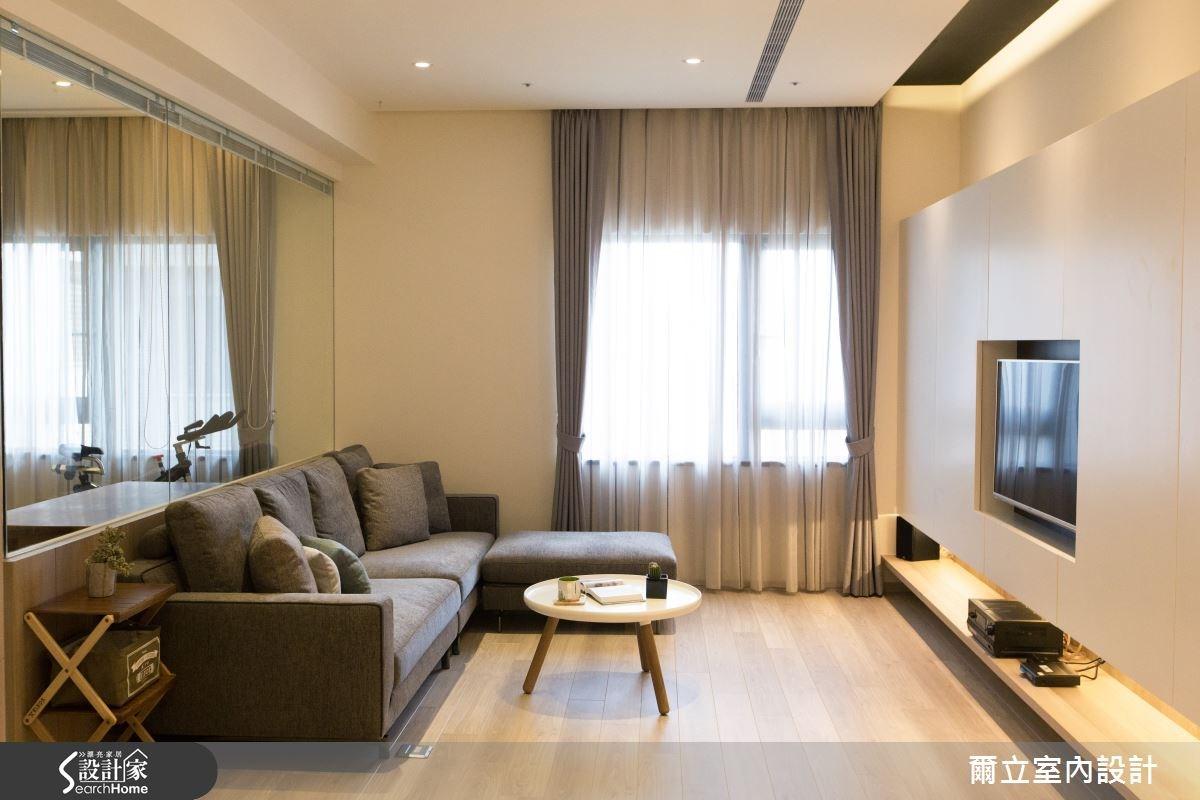 35坪_療癒風客廳案例圖片_爾立室內設計_爾立_05之3