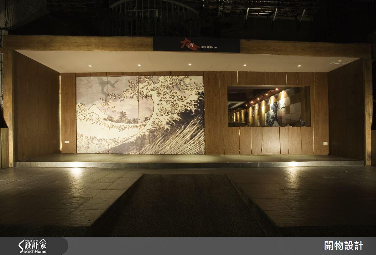 老屋變身35 坪燒肉店 邀你展開日本歷史時空之旅