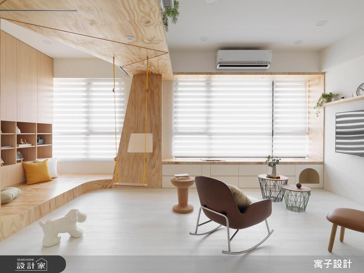 30坪新成屋(5年以下)_北歐風客廳案例圖片_寓子設計_寓子_遊樂園之2