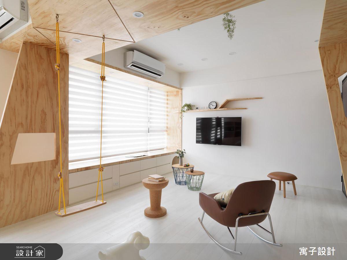 30坪新成屋(5年以下)_北歐風客廳案例圖片_寓子設計_寓子_遊樂園之3