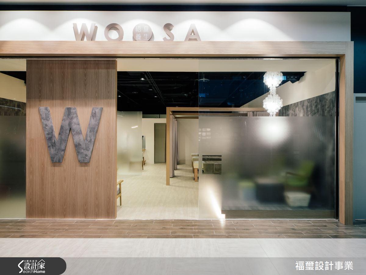 現代風 SPA會館商空設計!給妳視覺、身體、心靈全方位紓壓