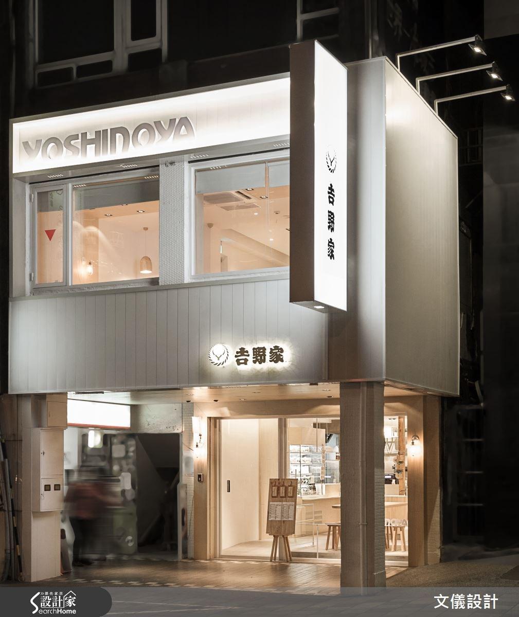 46坪老屋(16~30年)_日式無印風商業空間案例圖片_文儀室內裝修設計有限公司_文儀_吉野家。Concept之1