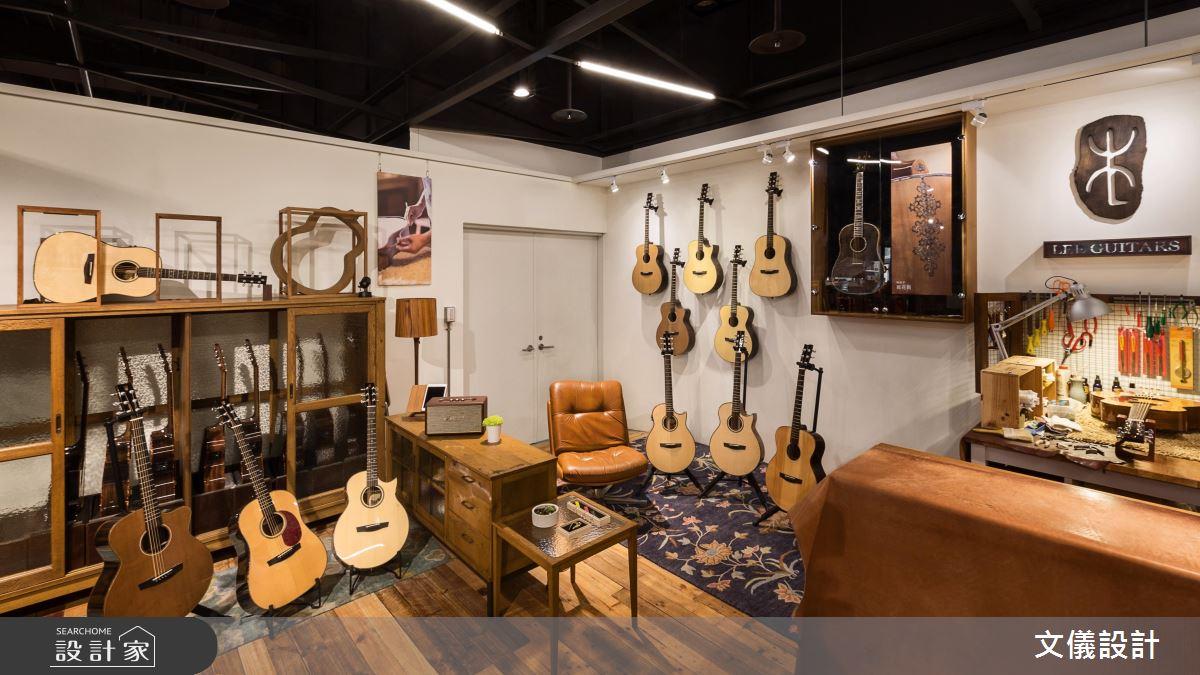 以沉穩、內斂的木質調 譜寫 17 坪手工吉他之歌