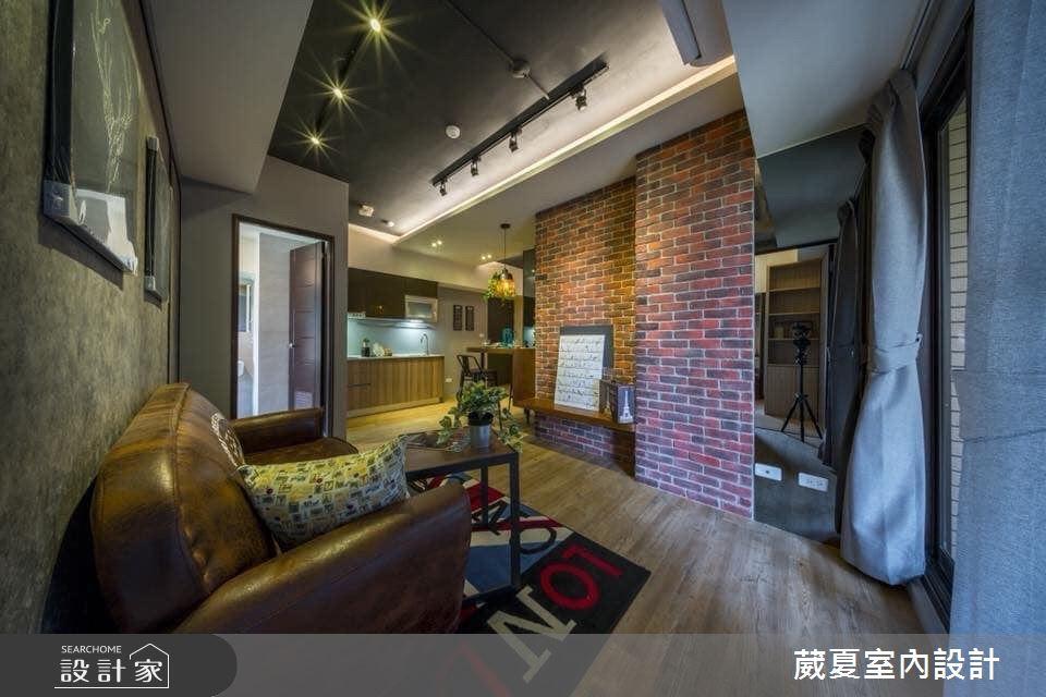 24坪新成屋(5年以下)_工業風客廳案例圖片_葳夏室內設計_葳夏_06之2