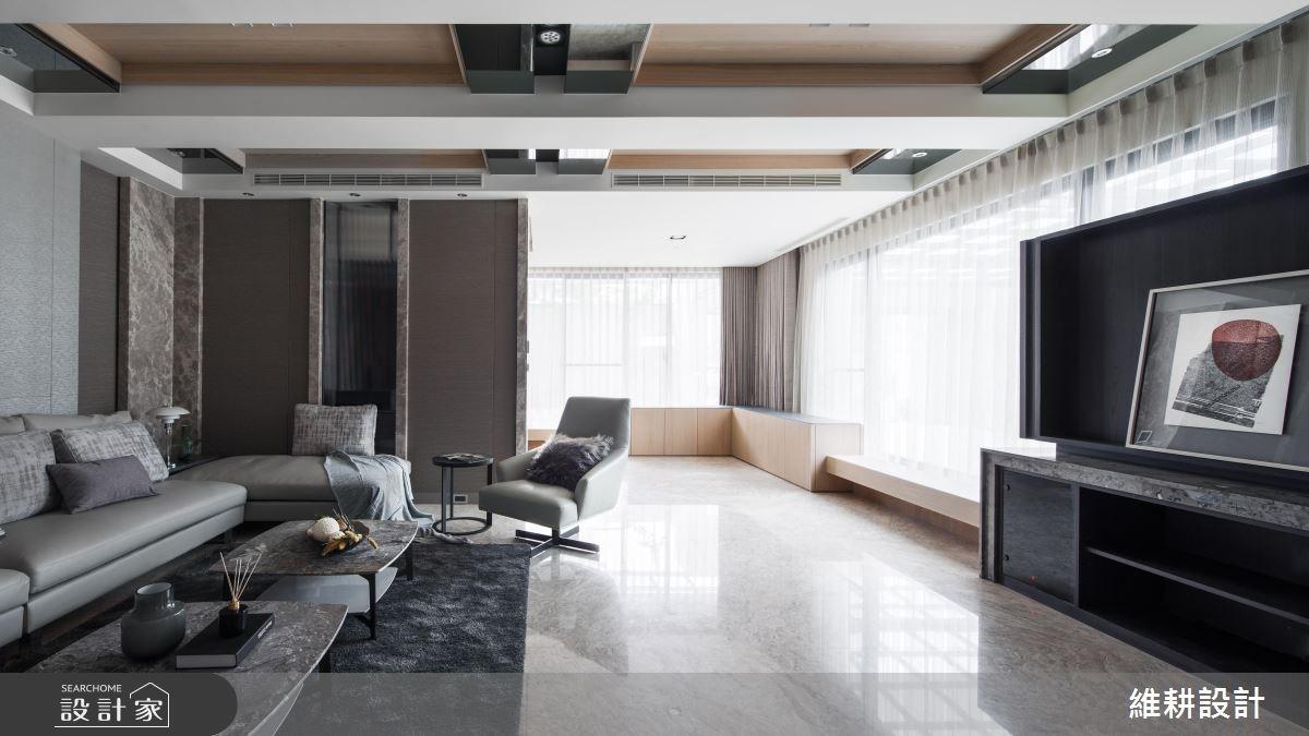 180坪新成屋(5年以下)_現代風客廳案例圖片_維耕設計_維耕_05之1