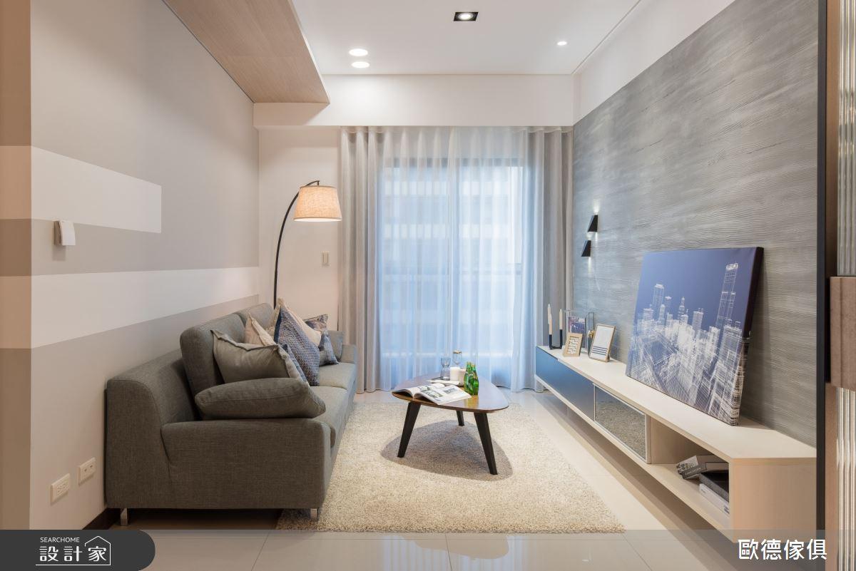30坪新成屋(5年以下)_現代風客廳案例圖片_台灣歐德傢俱股份有限公司_歐德_94之3