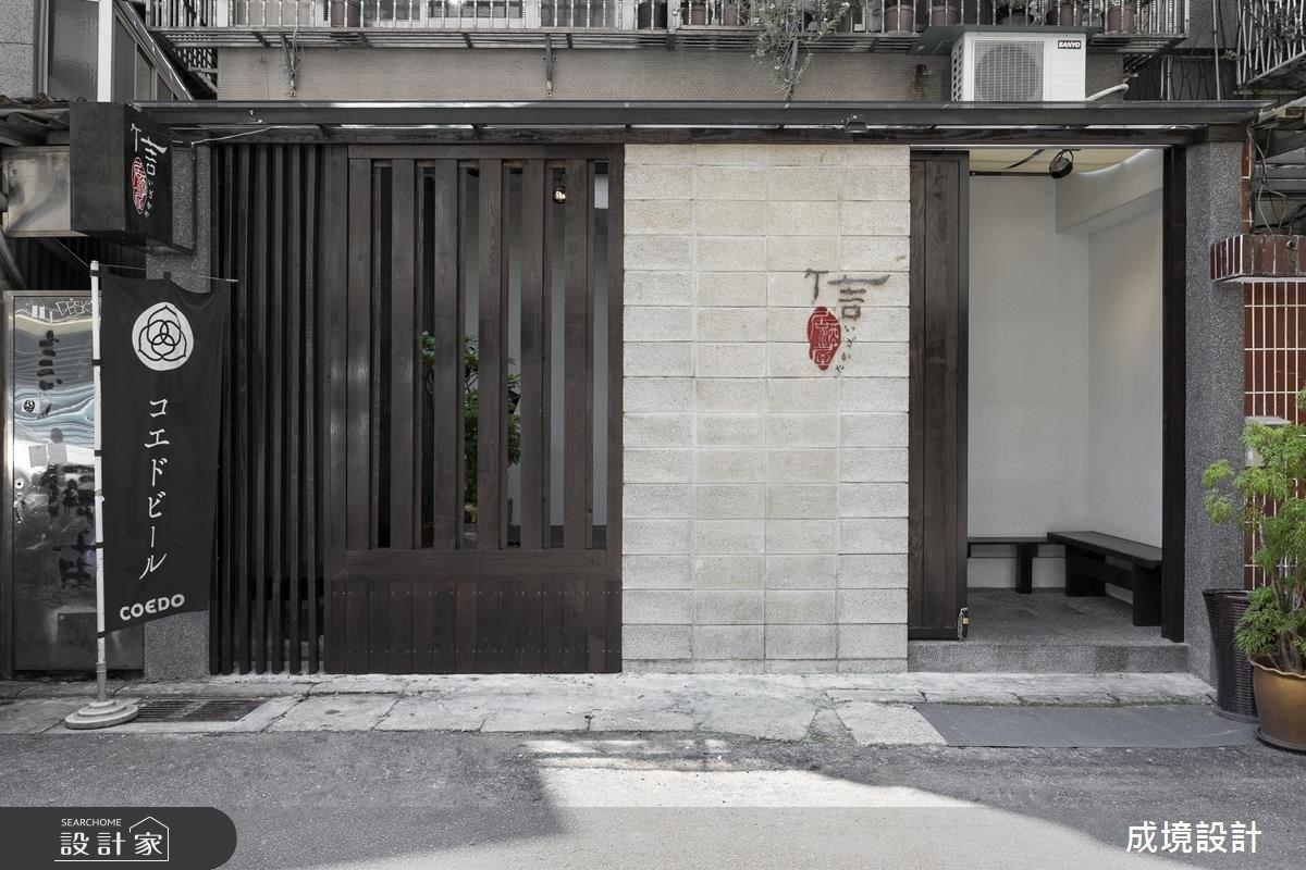 37坪老屋(16~30年)_人文禪風商業空間案例圖片_成境設計_成境_01之1