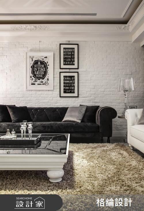 45坪新成屋(5年以下)_新古典客廳案例圖片_格綸設計 Guru Interior Design Consultant_格綸_05之3