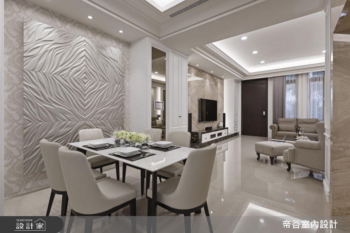 110坪新成屋(5年以下)_新古典客廳餐廳案例圖片_帝谷室內裝修設計有限公司_帝谷_06之3