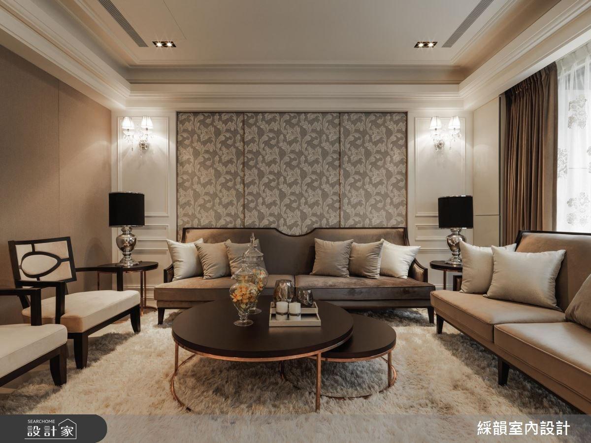 80坪新成屋(5年以下)_新古典客廳案例圖片_綵韻室內設計有限公司_綵韻_06之2