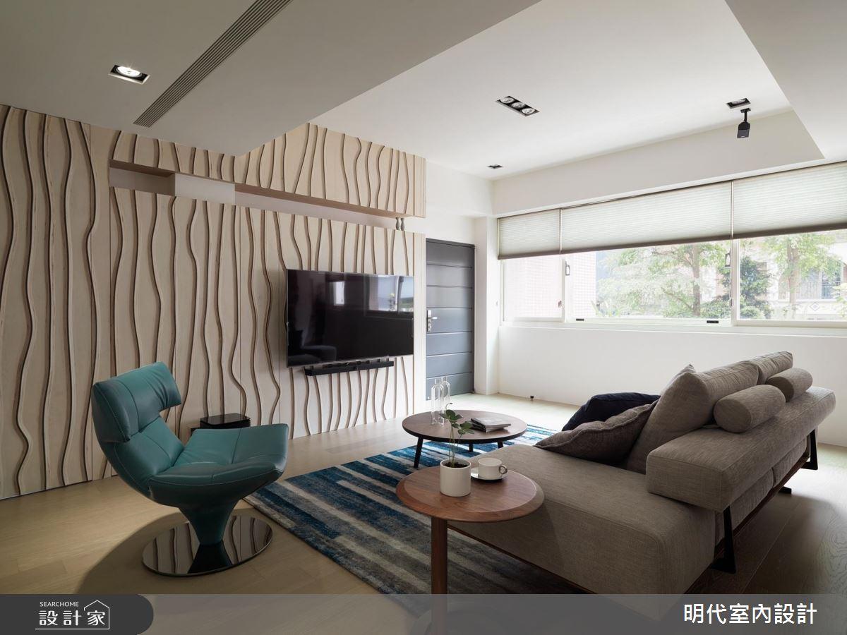 45坪中古屋(5~15年)_現代風客廳案例圖片_明代室內裝修設計有限公司_明代_32之3