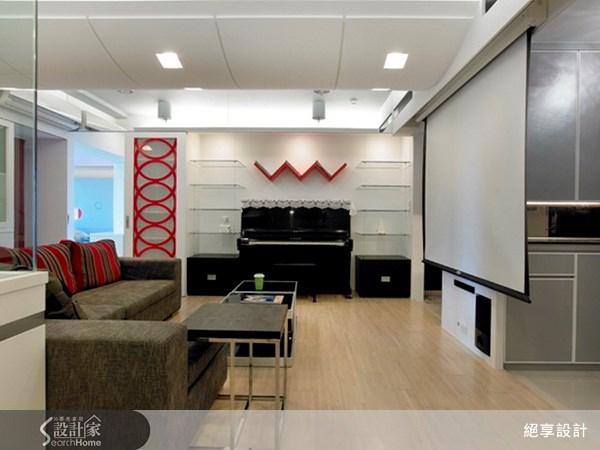29坪新成屋(5年以下)_現代風客廳案例圖片_絕享設計_絕享_43之2