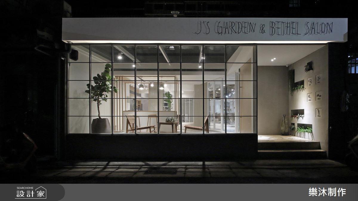 烘焙教室x美髮沙龍的創意結盟!北歐風複合式商空設計