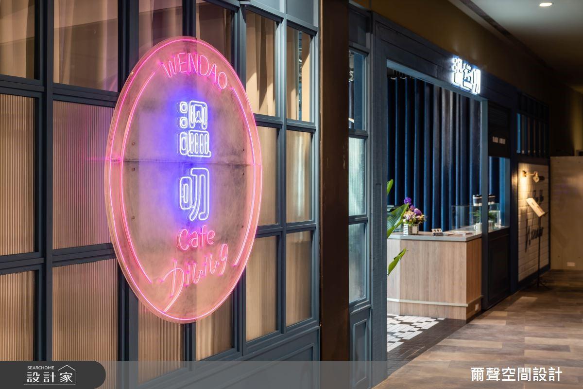 IG 霓虹網美風!循著普魯士藍來到慵懶時尚的歐式餐酒館「溫叨 CAFE」