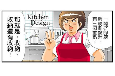 窩心廚房 專寵「心愛的」妳 : 就在妳身邊!充滿愛的好設計