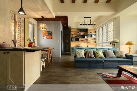 注重健康、舒適的開放式格局,結合藝術手感的原味住宅