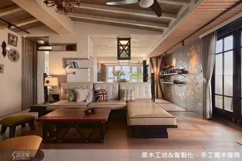 就愛原木本色,花漾意趣的品味木住宅!