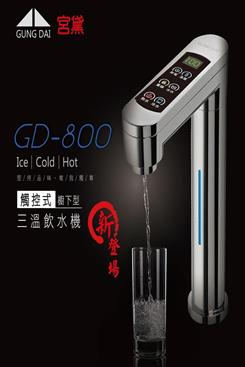 宮黛GD-800櫥下型觸控式三溫飲水機-淨水飲水設備