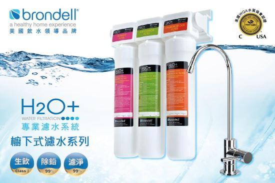 Brondell UC300三階LED濾水器-淨水飲水設備