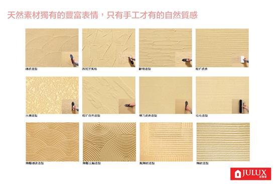 四國化成JULUX居樂家壁材 -煥彩珪藻土-煥彩珪藻土,四國化成JULUX居樂家壁材 ,珪藻土