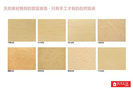 四國化成JULUX居樂家壁材 -砂王-砂王,四國化成JULUX居樂家壁材 ,特殊裝飾塗料