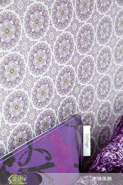 榭琳傢飾有限公司-FLAMENCO系列2-紫-FLAMENCO系列2-紫,榭琳家飾,家飾布