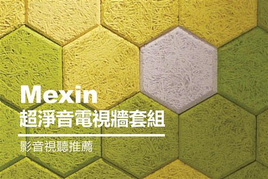 Mexin美絲超淨音電視牆-壁貼