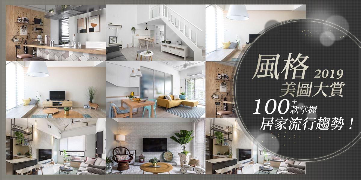 2019 風格美圖大賞!100+款掌握居家流行趨勢!