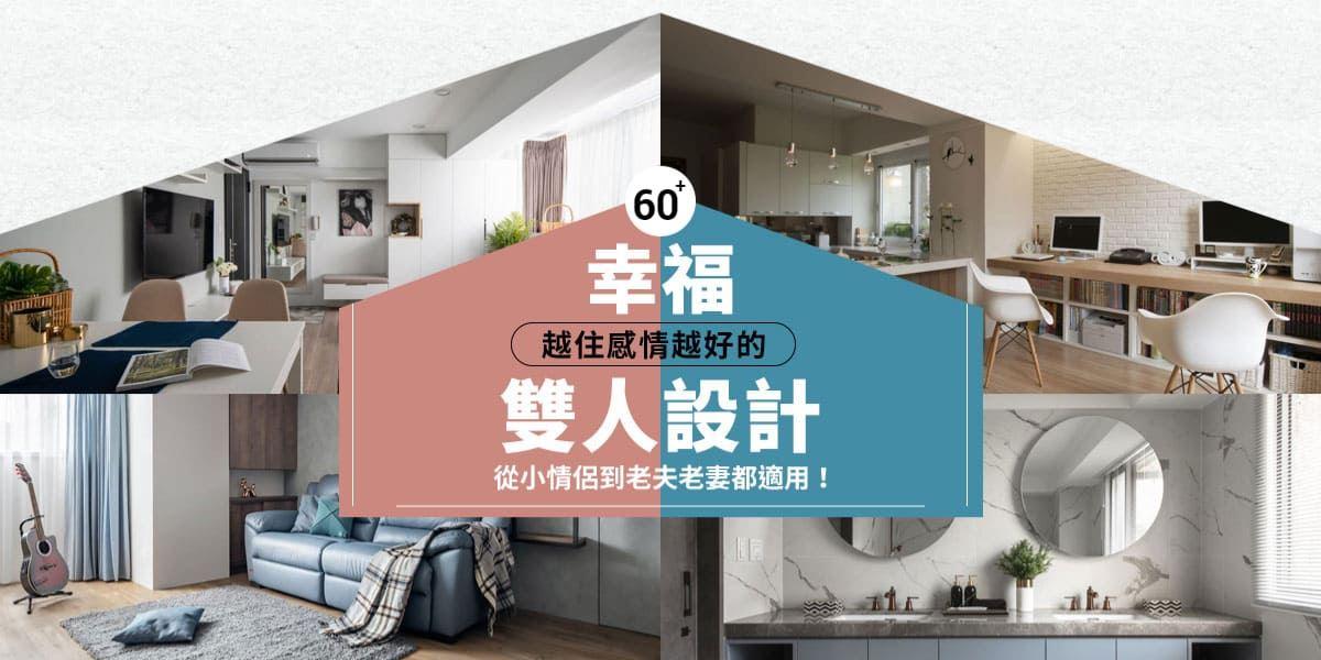 60+款越住感情越好的幸福雙人宅,從小情侶到老夫老妻都適用!