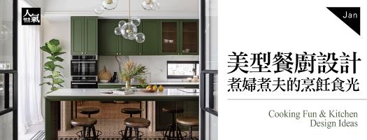 美型餐廚設計,煮婦煮夫的烹飪「食」光!ㄇ型廚房、靠牆中島與一字型廚房的Cooking Fun