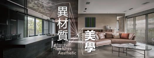異材質美學,打造你的豪宅居家層次美感