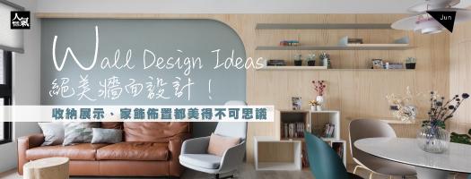 絕美牆面設計!收納展示、家飾佈置都美得不可思議