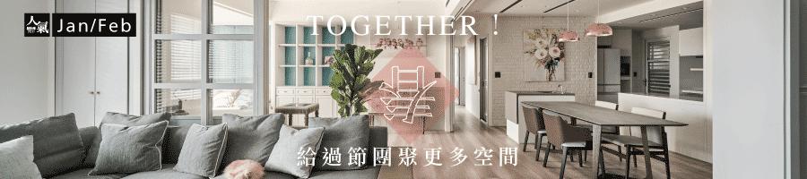 Together!給過節團聚更多空間