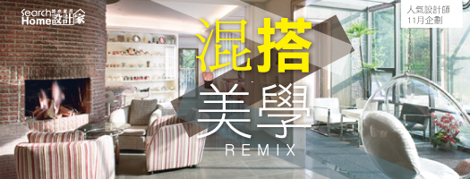 REMIX 混搭美學─剖析新興風格的美感設計