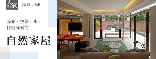 陽光、空氣、水住進解憂自然家屋的關鍵3要素