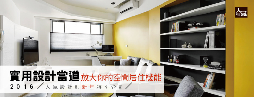 設計家新年特別企劃 【實用設計當道】放大你的空間居住機能