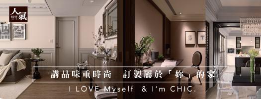 I love myself & I'm chic! 講品味重時尚 訂製屬於「妳」的家
