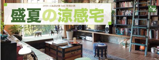 盛夏の涼感宅!享受五感樂活的居家時光關鍵密技x3