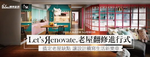 Let's Renovate. 掌握3大改造重點 讓設計續寫生活新樂章